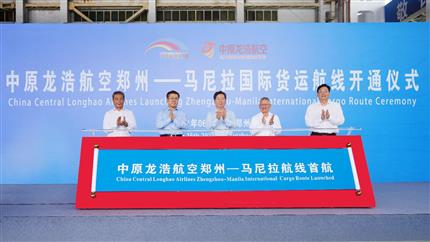 "A Series of ""Air Silk Road"" Activities were Held in Zhengzhou"