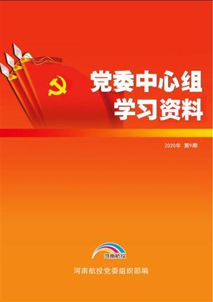 2020年8月党委中心组理论学习资料(第9期)