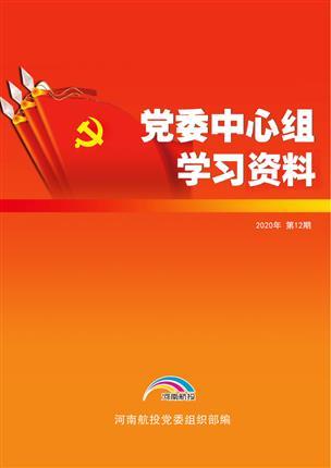 2020年11月党委中心组理论学习资料(第12期)