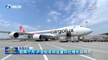 【河南新闻联播】前两个月 卢货航在郑运量同比增长超两倍