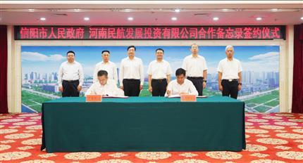 河南黑白直播官网网页与信阳市政府开展全面合作